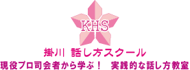 掛川話し方スクール【掛川・浜松・静岡】