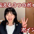 【動画公開】話を伝える3つのポイント