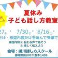 【募集】夏休み子ども話し方教室2021開催